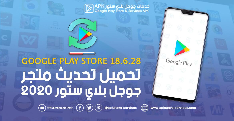 تنزيل متجر Play - تحديث قوقل بلاي 2020 Google Play Store 18.6.28-all
