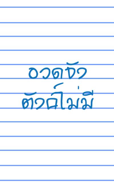 Word Thai