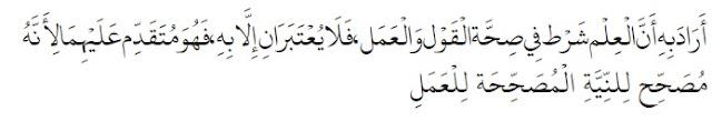 Yang dimaksudkan oleh Imam Bukhari bahwa ilmu adalah syarat benarnya suatu perkataan dan perbuatan. Suatu perkataan dan perbuatan itu tidak teranggap kecuali dengan ilmu terlebih dahulu. Oleh sebab itulah, ilmu didahulukan dari ucapan dan perbuatan. Ingatlah bahwa ilmu itu pelurus niat dan yang akan memperbaiki amalan
