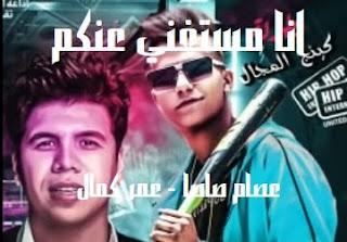 كلمات اغنيه انا مستغني عنكم عصام صاصا عمر كمال