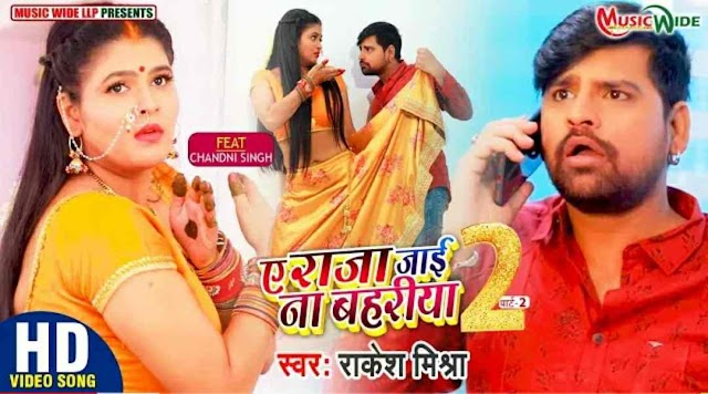 Ae Raja Tani Jai Na Bahariya 2 Rakesh Mishra Bhojpuri Song