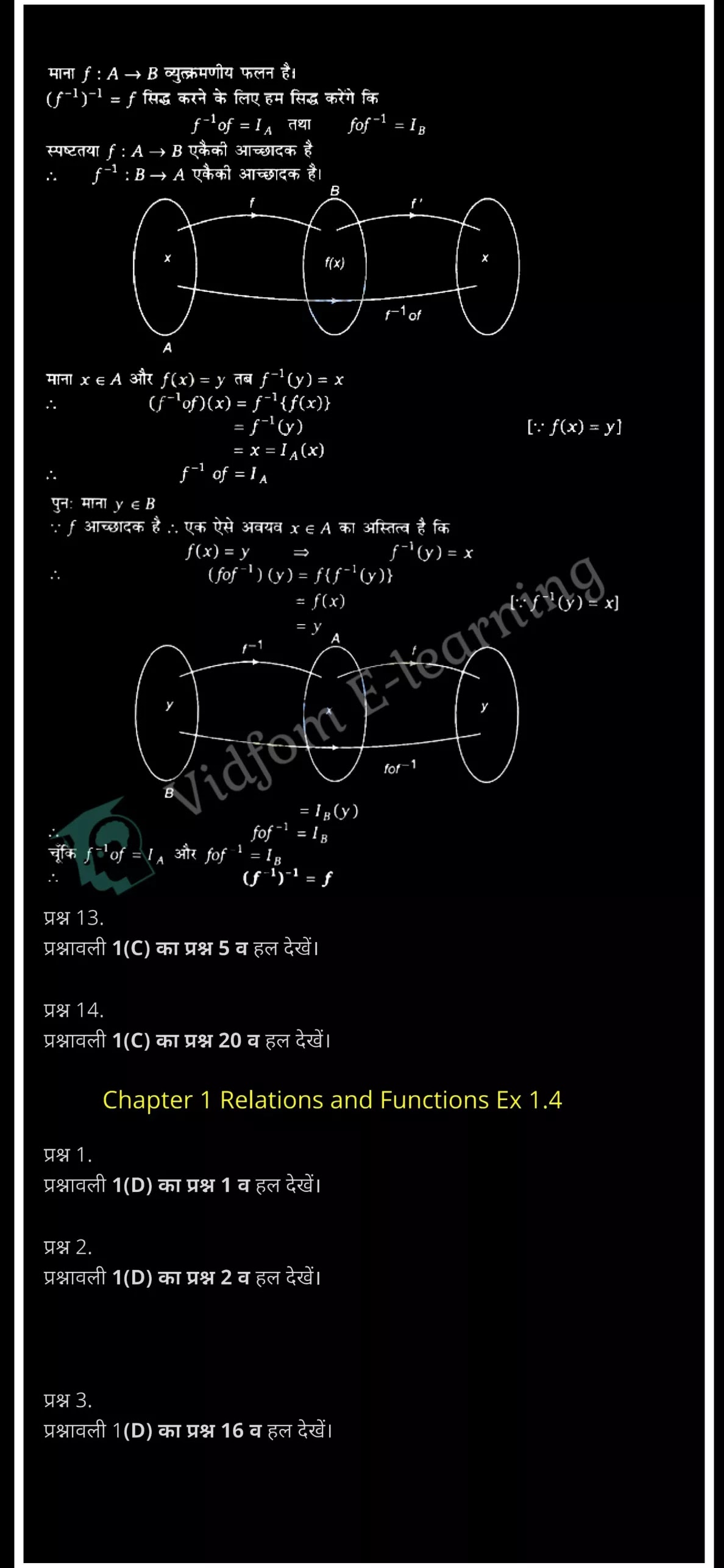 class 12 maths chapter 1 night hindi medium21