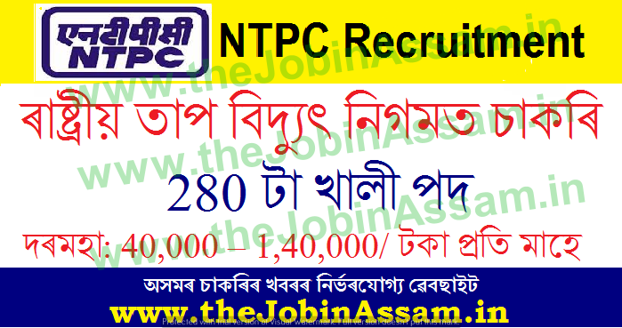 NTPC recruitment 2021: Apply Online for 280 Engineering Executive Trainee Posts