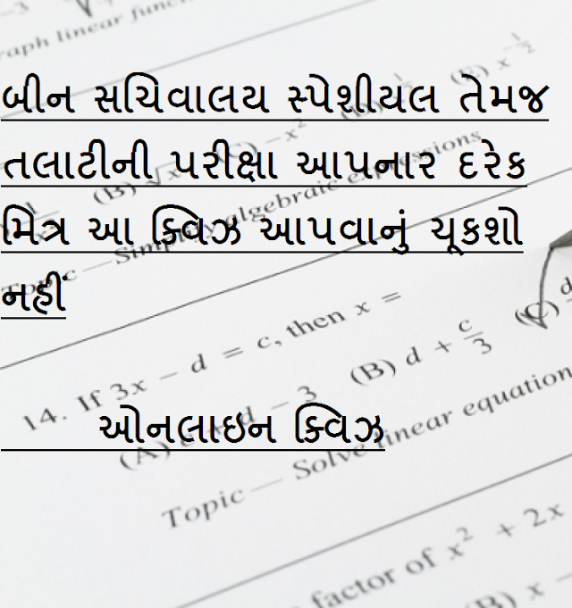 GK Gujarati Quiz - Daily Test 41 Bin Sachivalay Talati
