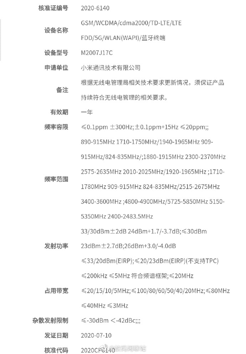 Alleged proof that Redmi has an upcoming 108MP camera phone