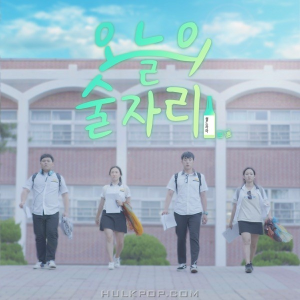 Various Artists – 오늘의 술자리 (Original Television Soundtrack) – EP