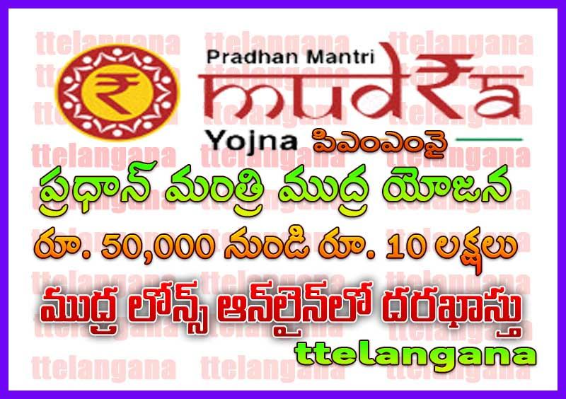 ప్రధాన్ మంత్రి ముద్ర యోజన (పిఎంఎంవై) ముద్ర లోన్స్ ఆన్లైన్లో దరఖాస్తు Application for Pradhan Mantri Mudra Yojana (PMMY) Mudra Loans Online Apply