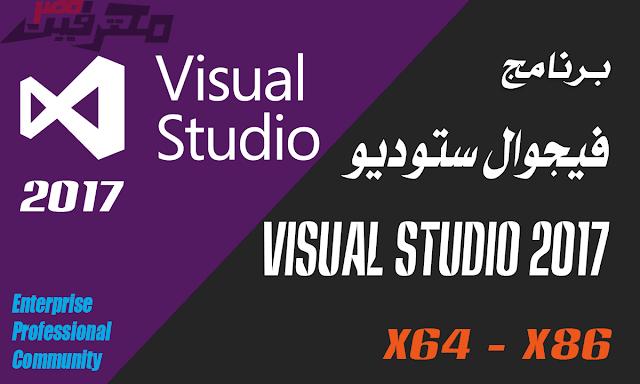 تحميل برنامج فيجوال ستوديو 2017 Visual Studio بروابط مباشرة وتورنيت