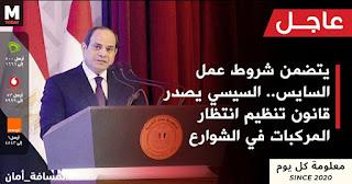 #الرئيس .. السيسي يصدر قانون تنظيم انتظار المركبات في الشوارع