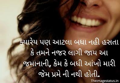 Love Status In Gujarati For Girlfriend