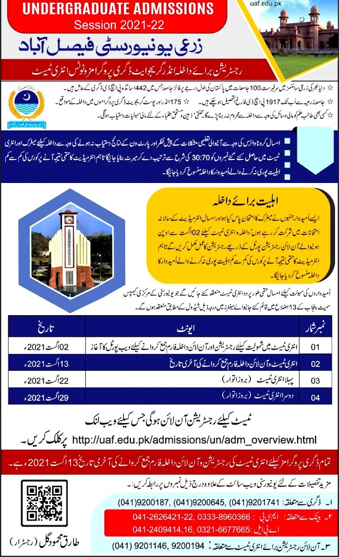 University Of Agriculture UAF Undergraduate Admissions Open  2021-22 - Entry Test Apply online