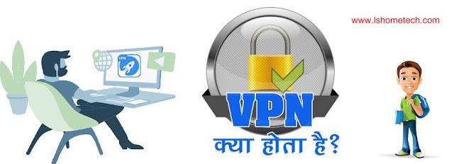 VPN kya hota hai? ise kaise use karte hain?