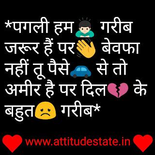 Sad Boy Status Hindi | Sad Love Status in Hindi| Sad Hindi Quotes - ATTITUDESTATE