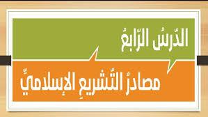 درس مصادر التشريع تربية اسلامية
