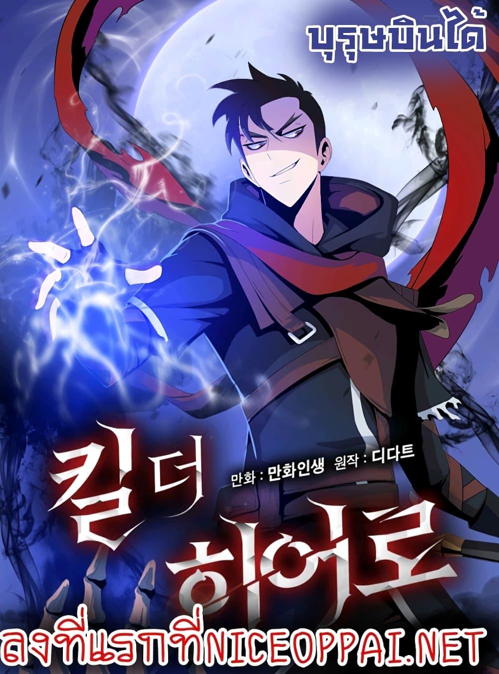 อ่านการ์ตูน Kill the Hero ตอนที่ 24 หน้าที่ 1