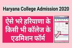 [Admission] हरियाणा कॉलेज एडमिशन 2020-21 ऑनलाइन रजिस्ट्रेशन
