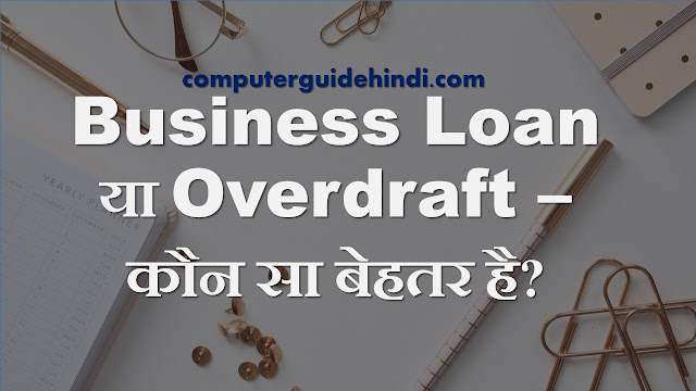 Business Loan या Overdraft - कौन सा बेहतर है?