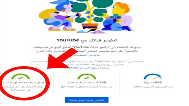 شروط اليوتيوب الجديدة للانضمام إلى شركاء ادسنس