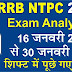 RRB NTPC 2nd Phase 16 JAN To 30 Jan All  SHIFT Ask Questions