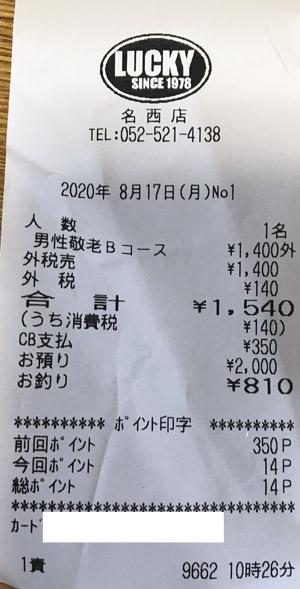 ファミリーサロン ラッキー 名西店 2020/8/17 利用のレシート