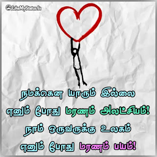 Tamil Quote About Death