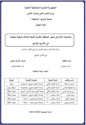 أطروحة دكتوراه: صلاحيات الإدارة في تسيير المحفظة العقارية التابعة للأملاك الوطنية الخاصة في التشريع الجزائري PDF