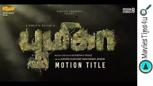 Boomika 2020 Tamil Movie Release Date Trailer Cast News Wiki
