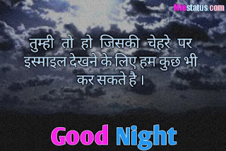 shayari for good night in hindi