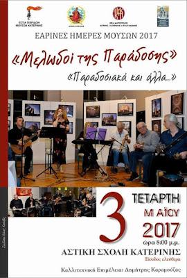 """Οι """"Μελωδοί της Παράδοσης"""" την Τετάρτη 3 Μαΐου στην Αστική σχολή σε μια συναυλία με """"Παραδοσιακά και άλλα..."""" στα πλαίσια των Εαρινών Ημερών Μουσών 2017 της Εστίας!"""