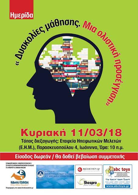 """Ημερίδα στα Γιάννενα με θέμα: """"Δυσκολίες Μάθησης. Μια ολιστική προσέγγιση"""""""