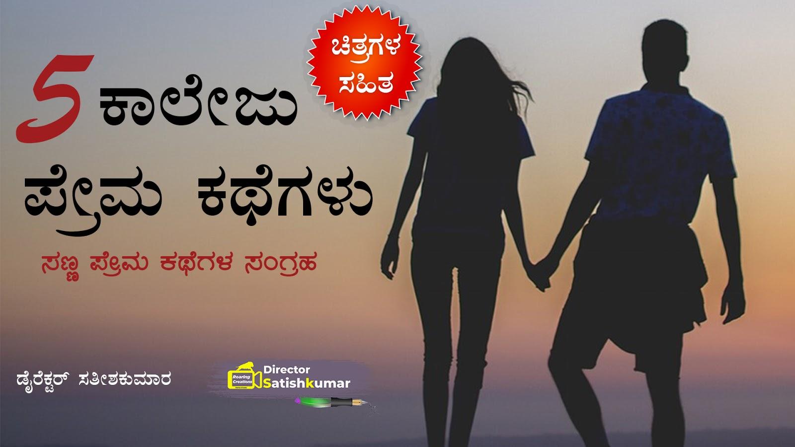 5 ಕಾಲೇಜ ಪ್ರೇಮ ಕಥೆಗಳು - ಸಣ್ಣ ಪ್ರೇಮ ಕಥೆಗಳ ಸಂಗ್ರಹ College Love Stories - Collection Small Love Stories  - ಕನ್ನಡ ಕಥೆ ಪುಸ್ತಕಗಳು - Kannada Story Books -  E Books Kannada - Kannada Books