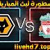 نتيجة مباراة وولفرهامبتون وليفربول بث مباشر بتاريخ 15-03-2021 الدوري الانجليزي