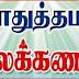 Tnpsc-tet எட்டாம் வகுப்பு -தமிழ் -இலக்கணம் -யாப்பு ,அணி