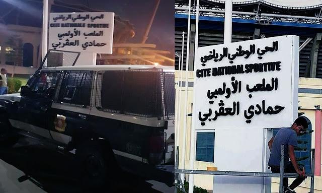 أهالي رادس يصرون على إزالة اللّوحة الجديدة للملعب الأولمبي حمّادي العقربي