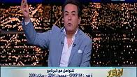 برنامج اخر النهار حلقة الاحد 6-8-2017 مع خيرى رمضان