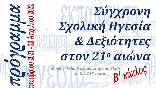 ΑΣΠΑΙΤΕ Άργους: Πρόσκληση για φοίτηση στο επιμορφωτικό πρόγραμμα «Σύγχρονη Σχολική Ηγεσία & Δεξιότητες στον 21ο αιώνα»