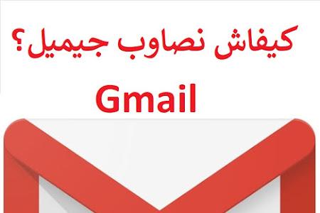 كيفاش نصاوب جيميل Gmail ؟