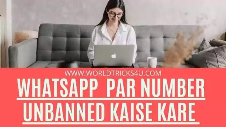 Whatsapp Number Banned Unbanned कैसे करे ?