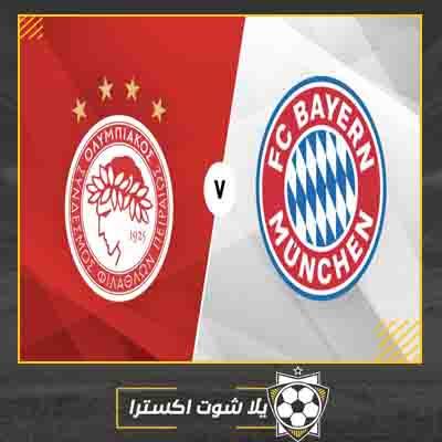 بث مباشر مباراة بايرن ميونخ واولمبياكوس