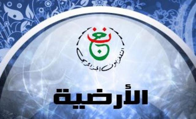 تردد قناة الارضية الجزائرية TV لمتابعة البطولات المختلفة على نايل سات وعرب سات بجودة fréquence télévision algérienne terrestre - HD