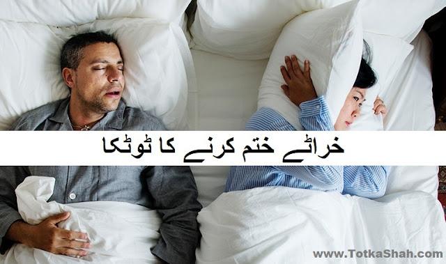 Kharate ka ilaj in Urdu - خراٹے ختم کرنے کا ٹوٹکا