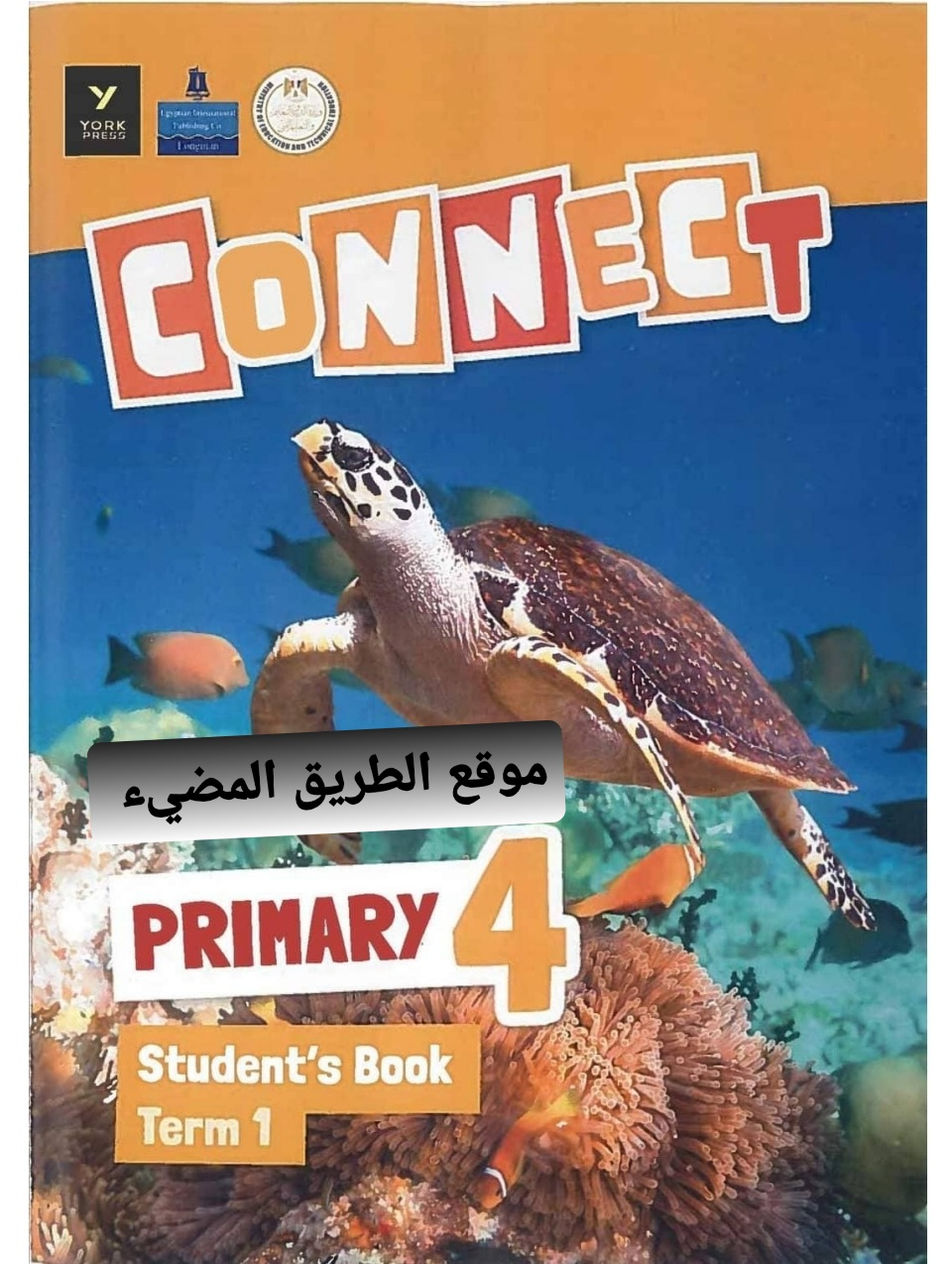 منهح اللغة الانجليزية للصف الرابع الابتدائى الترم الاول 2022