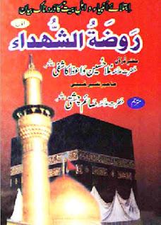 Rozatul Shuhada By Mulla Hussain Waez Kashfi Pdf Free Download