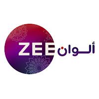 قناة زى الوان بث مباشر - Zee Alwan Live