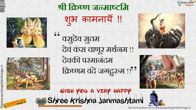 Best Krishna janmashtami HDwallpapers greetings quotes poems in Hindi