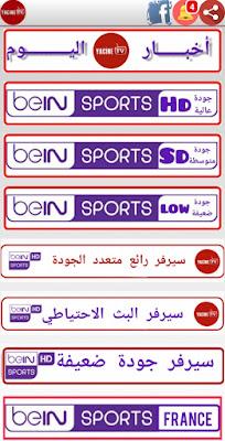 Yacine TV - تحميل ياسين تيفي