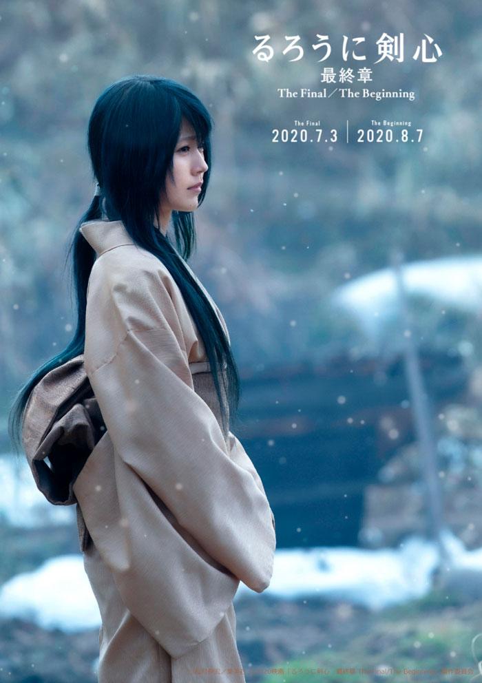 Rurouni Kenshin The Final/The Beginning live-action - Kasumi Arimura (Tomoe Yukishiro))