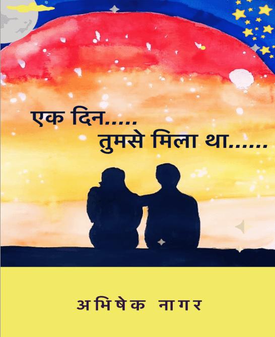 एक दिन तुमसे मिला था : अभिषेक नागर द्वारा मुफ्त पीडीऍफ़ पुस्तक हिंदी में | Ek Din Tumse Mila Tha By Abhishek Nagar PDF Book In Hindi Free Download