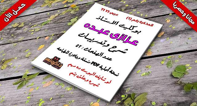 تحميل أول مذكرة لمنهج اللغة العربية للصف الأول الابتدائي الترم الأول للاستاذ عزازي عبده