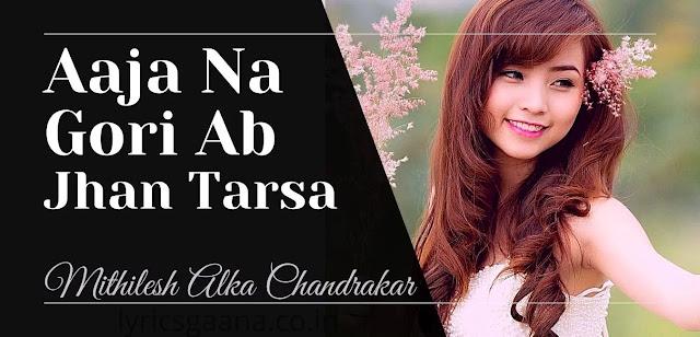 Aaja Na Gori Ab Jhan Tarsa Old Cg Song Lyrics